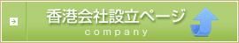 香港会社設立