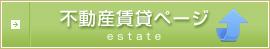 香港不動産(賃貸物件)