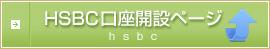 HSBC銀行 個人口座開設