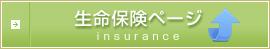 生命保険・海外投資