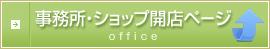 オフィス(事務所)・ショップ開店