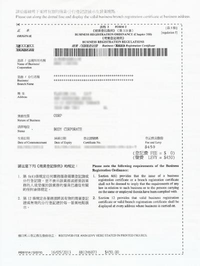 事業・商業登記証(BR・BRC)