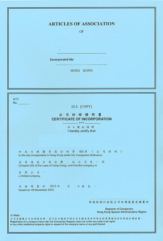 会社定款(M&A)