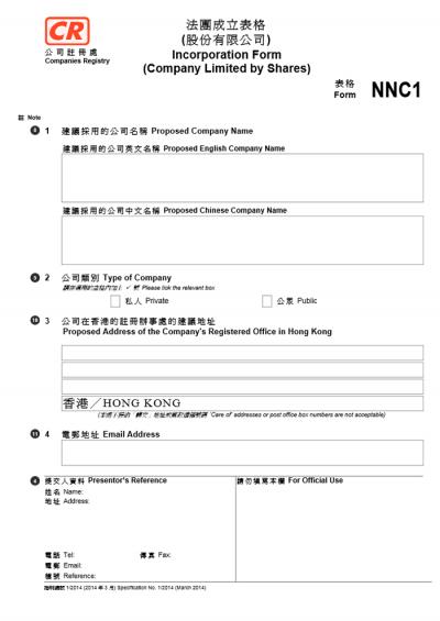 Form NNC1
