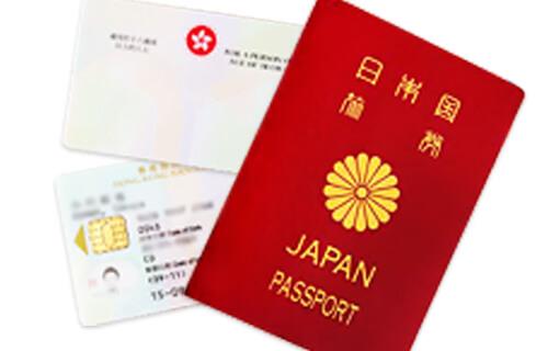 香港IDカードの申請から取得までの流れ