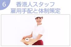 香港人スタッフ雇用手配と体制策定