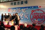 Visit Japan様 日本ご当地グルメ展