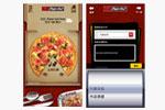 Pizza Hut(ピザハット)