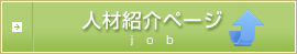 人材紹介ページ