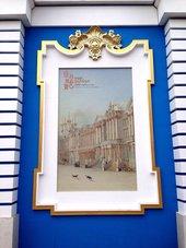 ロシア宮廷文物展 2014年10月~2015年3月