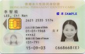 2018年、NEW香港IDカードへ移行