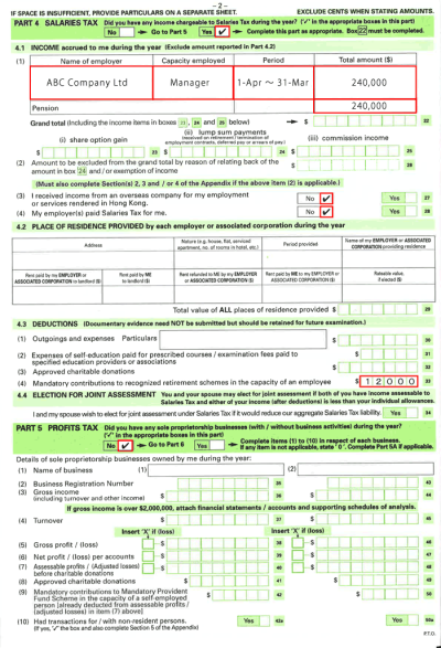 個人所得税申告書2