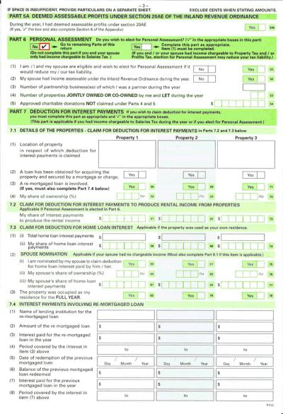 個人所得税申告書3