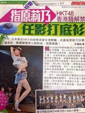 HKT48初の香港公演、1,500人のファンが押し寄せる