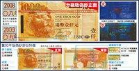 1000香港ドル紙幣の偽札が見つかる