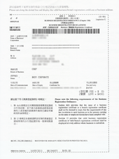 商業登記証