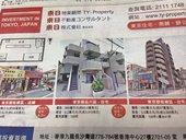 香港で目立ち始めた、日本の不動産広告