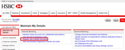 HSBC銀行 送金先登録1