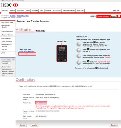 HSBC銀行 送金先登録3