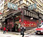 香港 蓮香楼