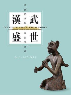 中国「漢」王朝の繁栄展 6月24日~10月5日