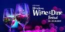 香港ワイン&ダイン・フェスティバル2015 開催!