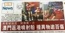 マカオ・香港フェリーが事故、121人が負傷