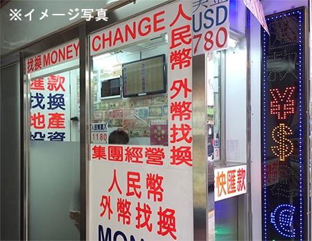 香港の地下銀行を利用し3ヶ月で285億円を洗浄