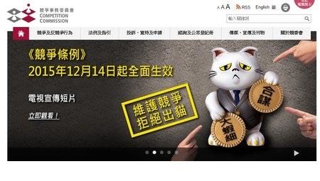 香港競争条例が施行!軒並みバーゲン開始!?