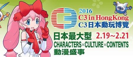 「C3日本アニメ博覧会2016」開催!