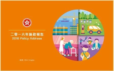 香港政府が「2016年施政報告」を発表