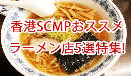 香港SCMPがおすすめラーメン店5選を特集