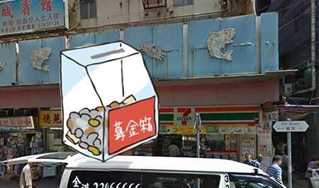 香港セブンイレブン殺人事件で募金160万香港ドル