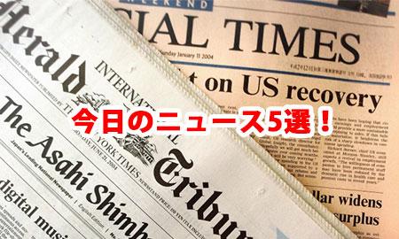 今日のニュース5選!