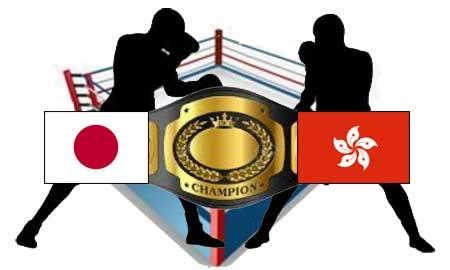 「河野公平 VS 曹星如」ボクシング世界王者戦が香港開催!?