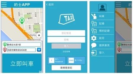 香港タクシーの評価アプリ「的士APP」 がリリース!