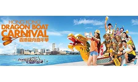 香港ドラゴンボート・カーニバル開催!6月10日~12日