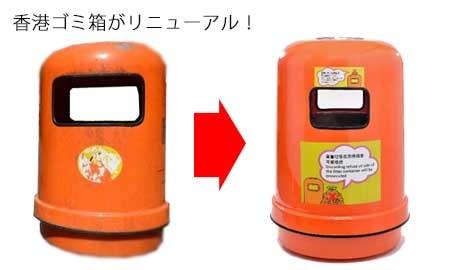 香港のゴミ箱デザイン変更、ゴミ箱撤去も進む