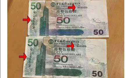 ニセ50香港ドル札が見つかる!?香港警察が調査開始。