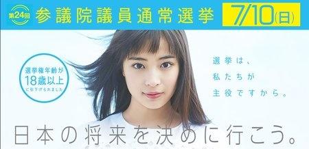 香港からも投票できる第24回参議院選挙