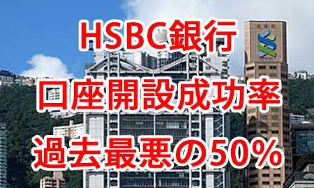 HSBC銀行口座開設の成功率