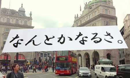 イギリスEU離脱に楽観的な香港?