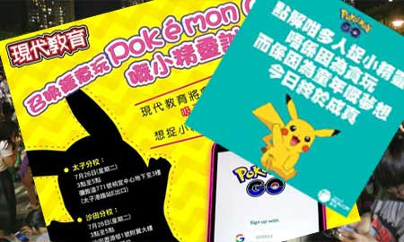 ポケモンGOをビジネス活用する香港企業が続出