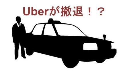 Uber(ウーバー)が香港から撤退!?