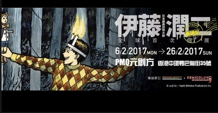 ホラー漫画「伊藤潤二」の個展が開催