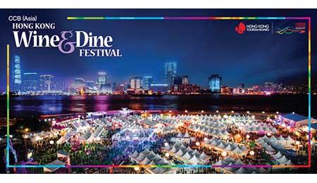 香港ワイン&ダイン・フェスティバル2016、明後日より開催!