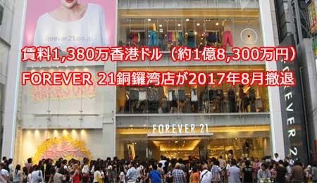 賃料1億8千万円「FOREVER 21 銅鑼湾店」が撤退