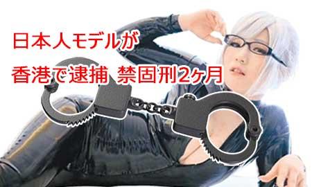 香港で日本人モデルが有罪判決