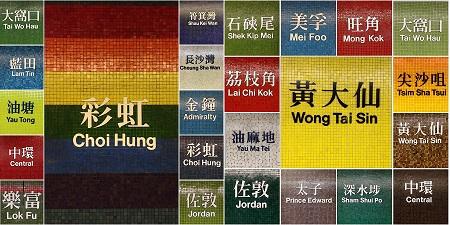 地下鉄MTRの壁の色に隠された秘密