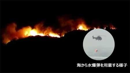 沙田で大規模な山火事 無事消火完了